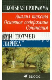 Ф. И. Тютчев. Лирика. Анализ текста. Основное содержание. Сочинения