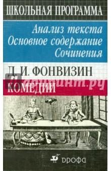 Д.И. Фонвизин. Комедии. Анализ текста. Основное содержание. Сочинения
