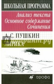 А. С. Пушкин. Лирика. Избранное. Анализ текста. Основное содержание. Сочинения