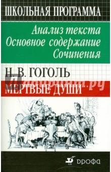 Н. В. Гоголь. Мертвые души. Анализ текста. Основное содержание. Сочинения