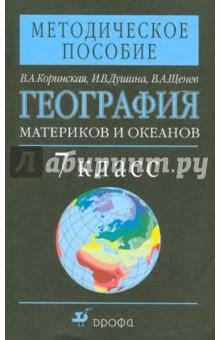 География материков и океанов. 7 класс. Методическое пособие