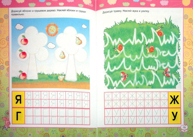 Иллюстрация 1 из 24 для Умные пальчики. Развиваем мелкую моторику. ЕГЭ для малышей - Светлана Гаврина | Лабиринт - книги. Источник: Лабиринт