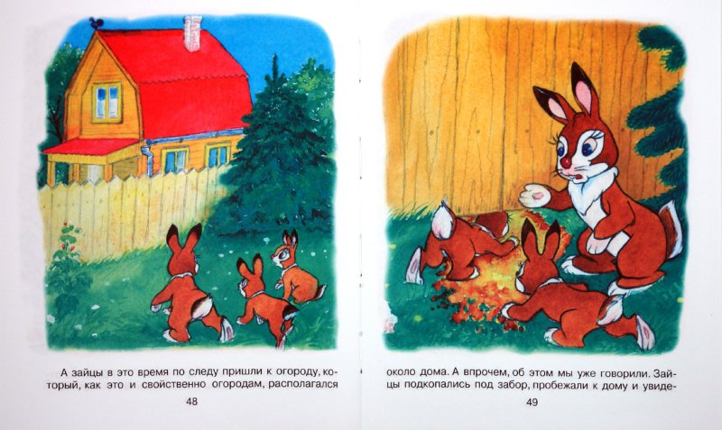 Иллюстрация 1 из 74 для Как волк теленочку мамой был - Михаил Липскеров | Лабиринт - книги. Источник: Лабиринт