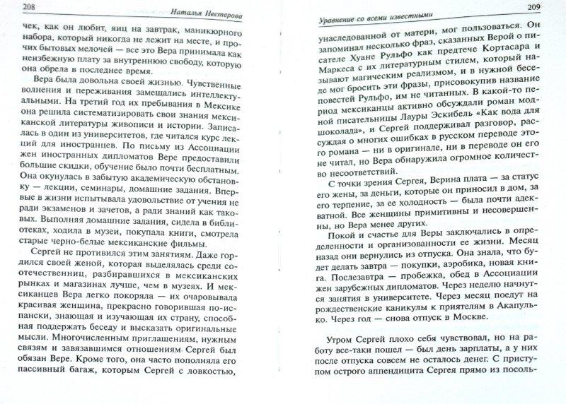 Иллюстрация 1 из 6 для Уравнение со всеми известными - Наталья Нестерова | Лабиринт - книги. Источник: Лабиринт