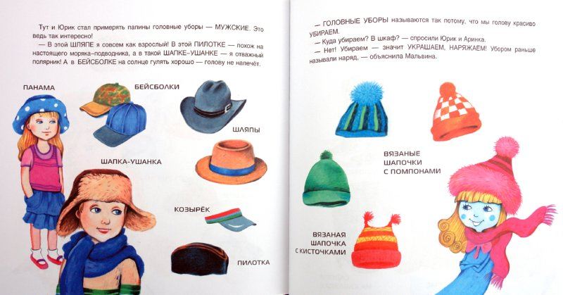 Иллюстрация 1 из 16 для Одежда, обувь и моль Мальвина - Татьяна Рик   Лабиринт - книги. Источник: Лабиринт