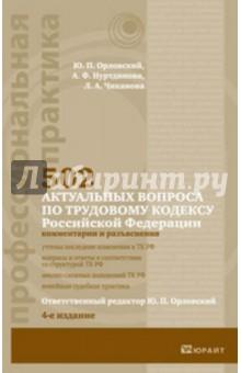 502 актуальных вопроса по трудовому кодексу Российской Федерации