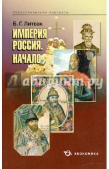 Империя Россия. Начало