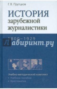 Прутцков Григорий Владимирович История зарубежной журналистики. 1800-1929