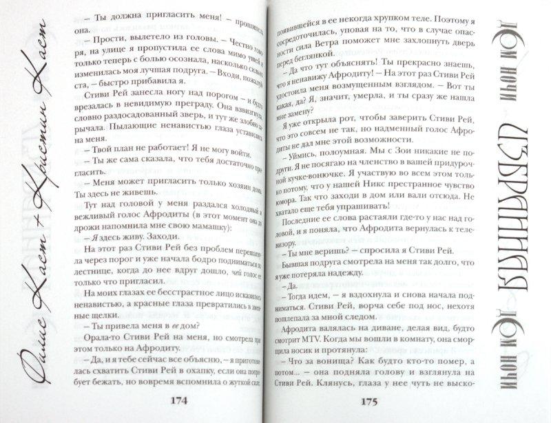 Иллюстрация 1 из 8 для Избранная - Каст, Каст   Лабиринт - книги. Источник: Лабиринт
