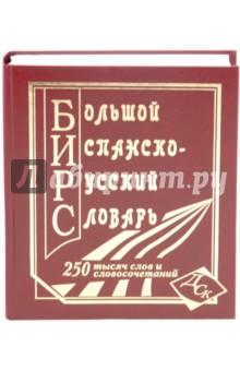 Большой испанско-русский словарь. 250 000 слов и словосочетаний