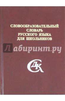 Словообразовательный словарь русского языка для школьников