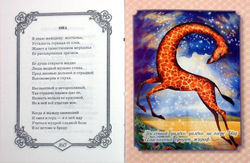 В сборник талантливейшего русского поэта нгумилева (1886-1921) вошли