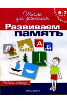 Гаврина Светлана Евгеньевна Развиваем память. Рабочая тетрадь для детей 6-7 лет