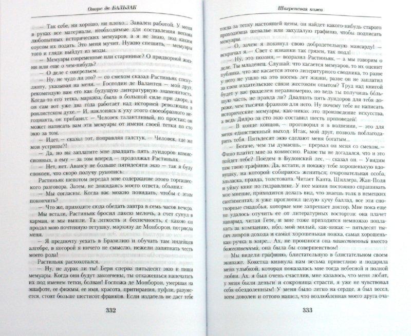 Иллюстрация 1 из 11 для Малое собрание сочинений - Оноре Бальзак | Лабиринт - книги. Источник: Лабиринт