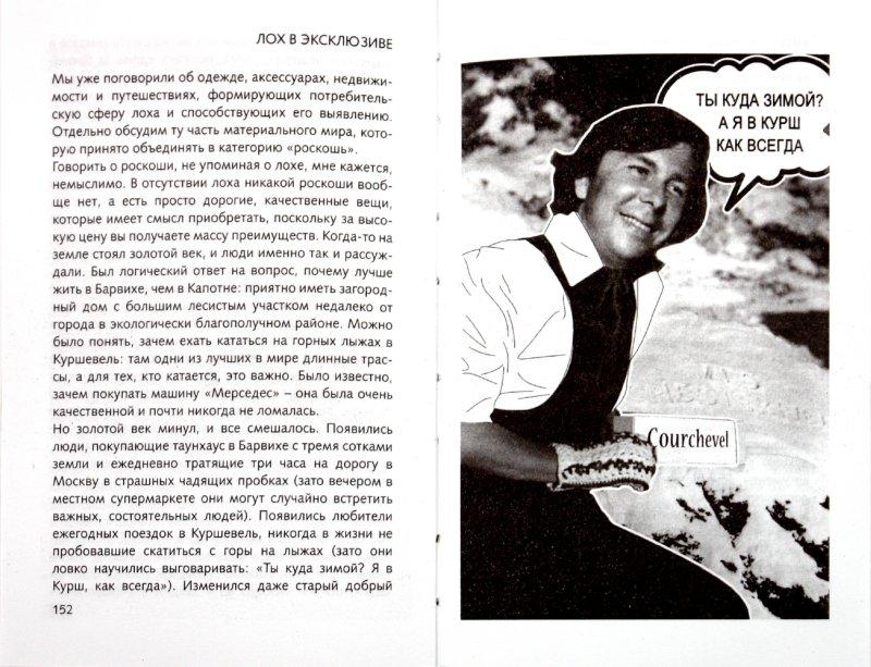 Иллюстрация 1 из 27 для Энциклопедия лоха - Ксения Собчак | Лабиринт - книги. Источник: Лабиринт
