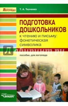 Подготовка дошкольников к чтению и письму: фонетическая символика: пособие для логопеда