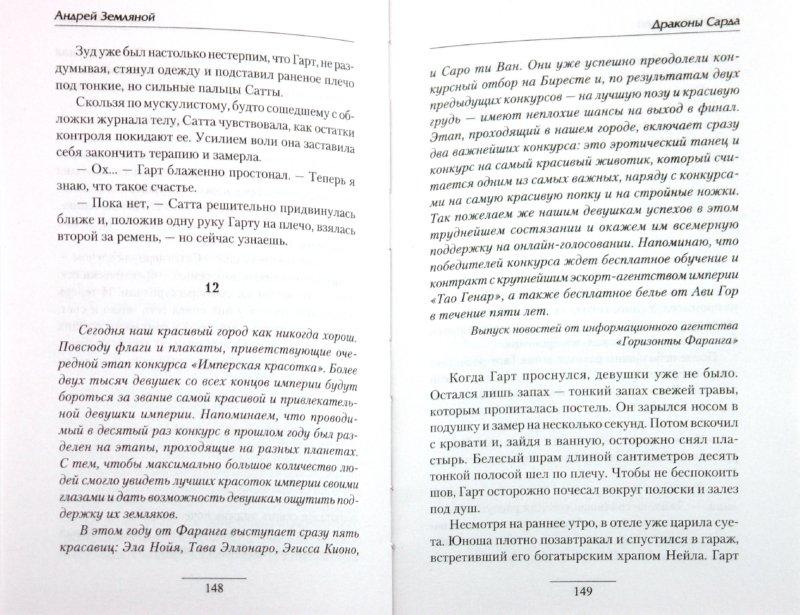 Иллюстрация 1 из 12 для Драконы Сарда - Андрей Земляной | Лабиринт - книги. Источник: Лабиринт