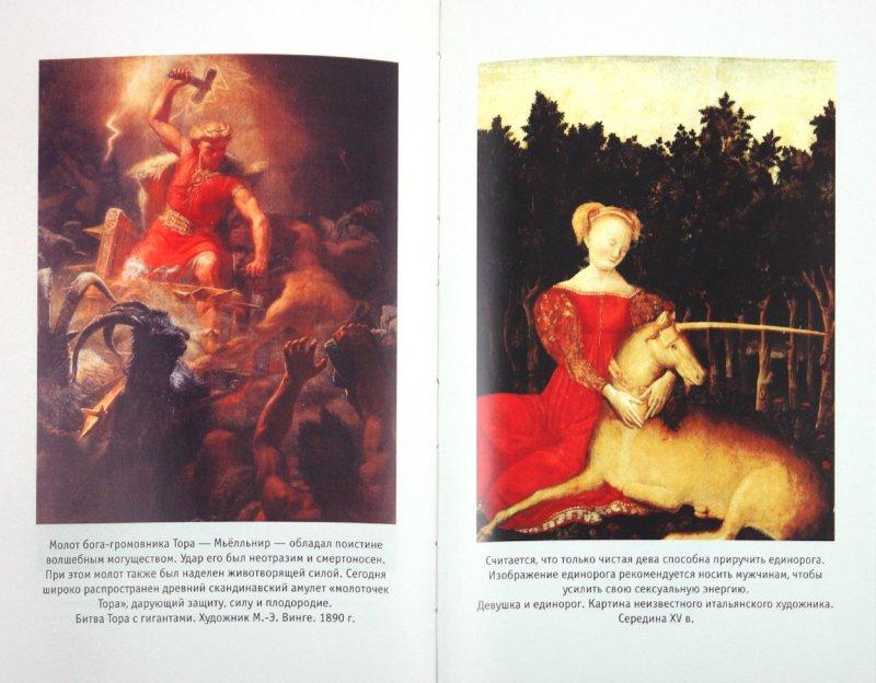 Иллюстрация 1 из 5 для Амулеты и талисманы - Еникеева, Еникеева | Лабиринт - книги. Источник: Лабиринт