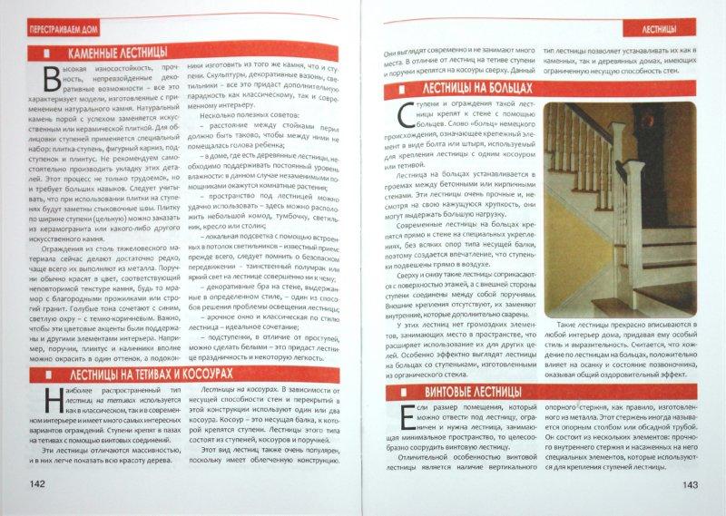 Иллюстрация 1 из 7 для Перестраиваем дом. Применение современных отделочных материалов - Протопович, Соколов | Лабиринт - книги. Источник: Лабиринт