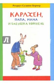 Читаем вместе с детьми! Big