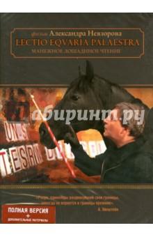 Манежное лошадиное чтение (DVD)
