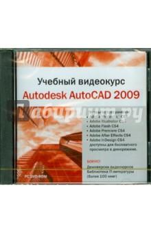 Учебный видеокурс. Autodesk AutoCAD 2009 (DVDpc)