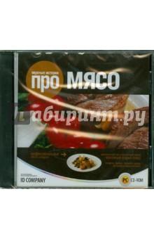 Вкусные истории про мясо (CDpc)