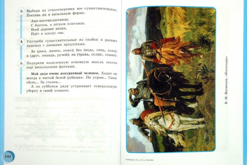 литературе решебник лазарук класс по 8 белорусской
