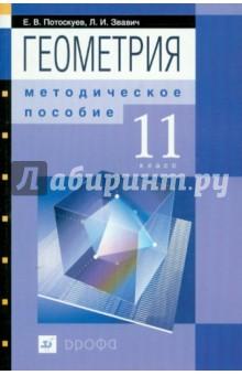 """Геометрия. 11 класс: методическое пособие к уч. Е.В.Потоскуева и др. """"Геометрия. 11 класс"""""""