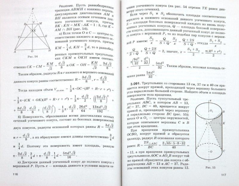 Гдз задачник по геометрии 11 класс потоскуев