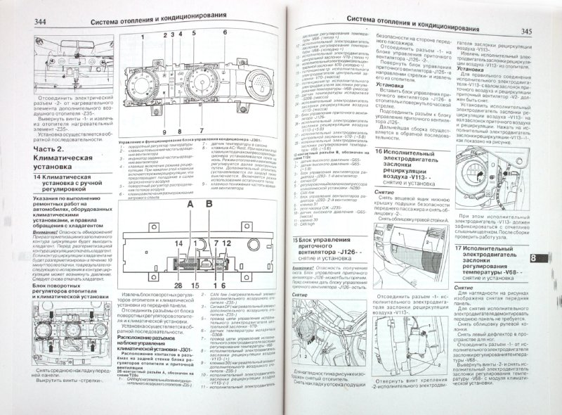 книга по ремонту и эксплуатации фольксваген крафтер онлайн