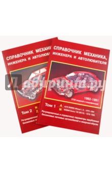 Справочник механика, инженера: в 2 томах с 1982-1991 г.