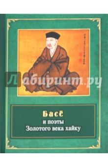 Басё и поэты Золотого века хайку