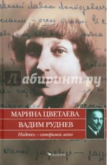 Цветаева Марина Ивановна, Руднев Вадим Петрович Надеюсь - сговоримся легко. Письма 1933-1937