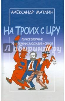 Матлин Александр На троих с ЦРУ
