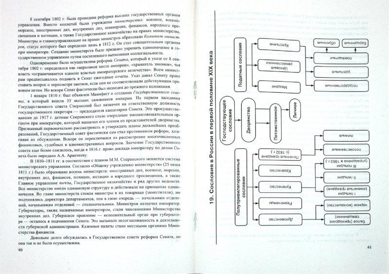 в схемах и таблицах: 6-11