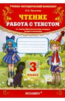 Крылова Ольга Николаевна Чтение. Работа с текстом: 3 класс