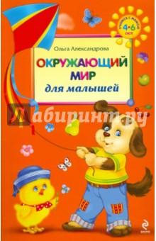 Александрова Ольга Викторовна Окружающий мир для малышей