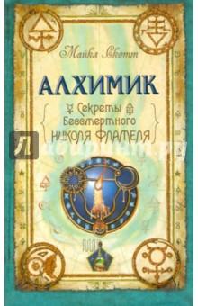 Алхимик. Секреты бессмертного Николя Фламеля