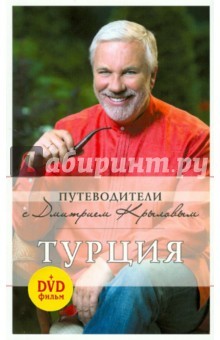 Крылов Дмитрий Анатольевич, Шанин Валерий Турция (+DVD)