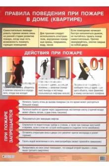 Латчук В. Н., Миронов С. К., Миронов В. К. Правила поведения при пожаре в доме (квартире)
