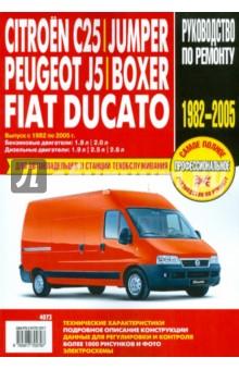 Citroen C25/Jumper, Peugeot J5/Boxer, Fiat Ducato: Руководство по эксплуатации, тех. обсл. и ремонту