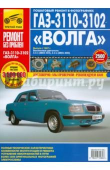 """ГАЗ-3110, -3102 """"Волга"""": Руководство по эксплуатации, техническому обслуживанию и ремонту"""