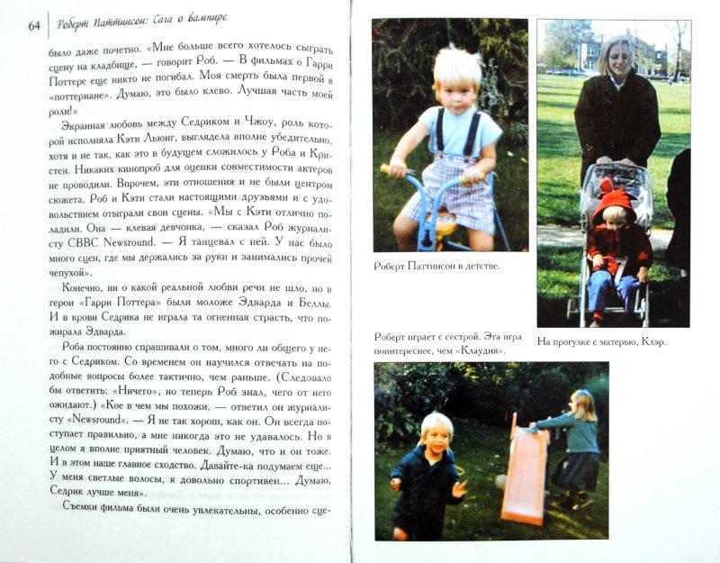 Иллюстрация 1 из 6 для Роберт Паттинсон: Сага о вампире (+кукла и постер) - Вирджиния Блэкберн | Лабиринт - книги. Источник: Лабиринт