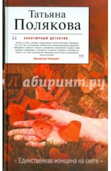 Полякова Татьяна Викторовна Единственная женщина на свете