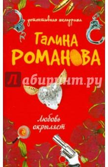 Романова Галина Владимировна Любовь окрыляет