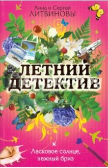 Литвинова Анна Витальевна, Литвиновы Анна и Сергей, Литвинов Сергей Витальевич Ласковое солнце, нежный бриз