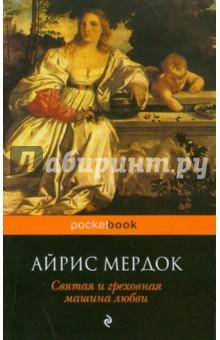 Мердок Айрис Святая и греховная машина любви