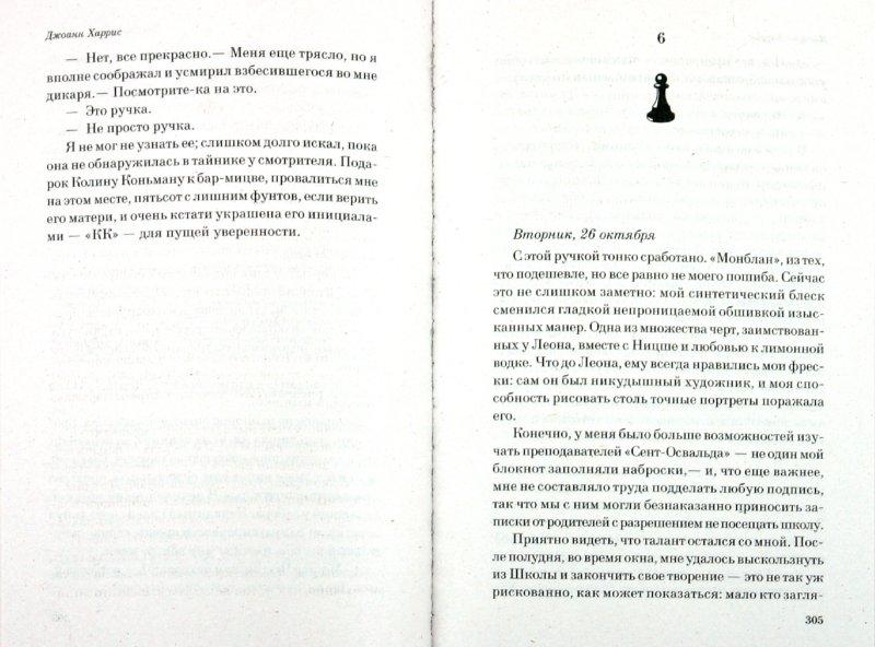 Иллюстрация 1 из 16 для Джентльмены и игроки - Джоанн Харрис | Лабиринт - книги. Источник: Лабиринт