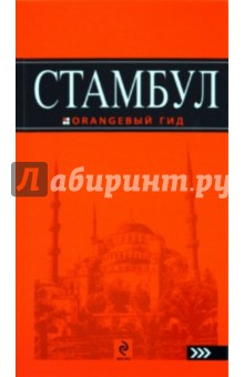 Тимофеев И. Стамбул